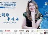Штеффи Граф стала послом малого Итогового турнира WTA в Чжухае